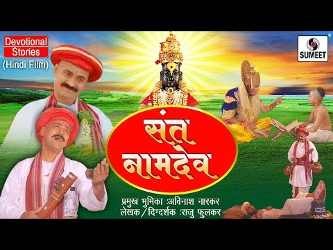Sant Namdev संत नामदेव Story In Hindi - New Bhakti Movie | Hindi Devotional Movie | Indian Movie