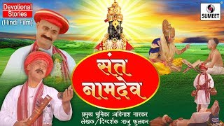 Sant Namdev संत नामदेव Story In Hindi - New Bhakti Movie | Hindi Devotional Movie | Indian Movie
