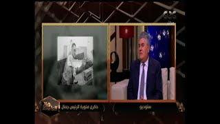 هنا العاصمة | ماذا كان سيتغير في المنطقة العربية لو كان جمال عبد الناصر متواجد حاليا ؟