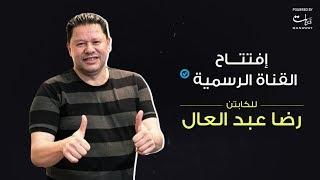 إفتتاح القناة الرسمية للكابتن رضا عبد العال