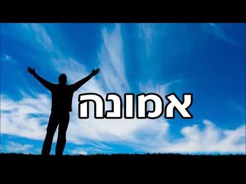 אמונה - שיעור תורה בספר הזהר הקדוש מפי הרב יצחק כהן שליט