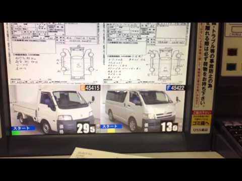 USS Tokyo Auto Auction