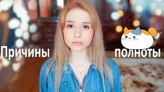постер к видео Причины подростковой полноты