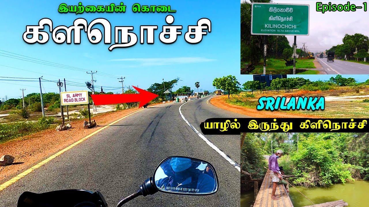 Jaffna to kilinochchi Ride! யாழ்ப்பாணத்தில் இருந்து கிளிநொச்சி நோக்கி பயணம்! #Kilinochchi #Jaffna
