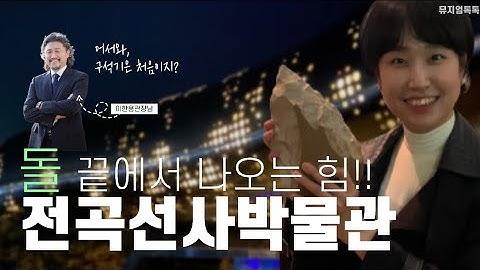 동아시아 최초 발견!👀 전곡리 주먹도끼👊🪓 전곡선사박물관 리뷰 1탄!