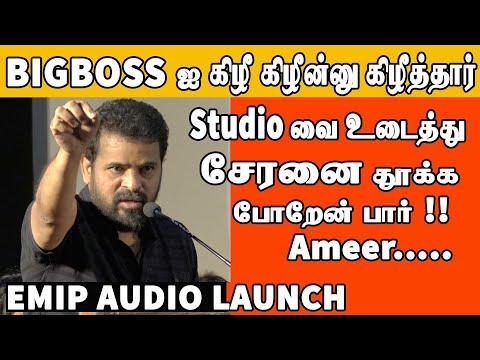 Big Boss 3 ஐ வெளுத்து வாங்கிய AMEER   EMIP Audio Launch