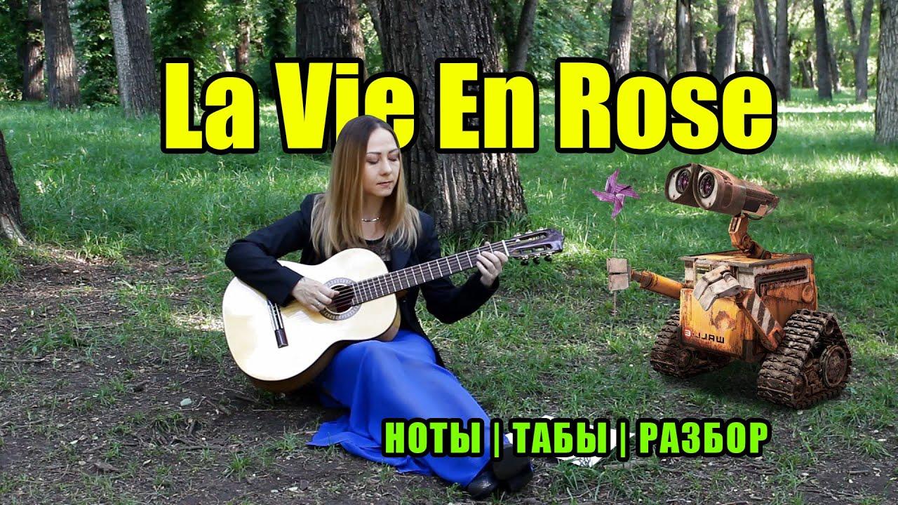 La Vie En Rose (Жизнь в розовом цвете) - Louiguy | На гитаре | Ноты Табы Разбор