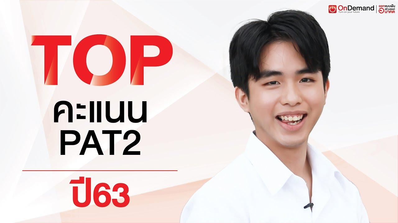 Download คะแนน PAT2 สูงสุด ปี 2563   น้องปั้น ธัญพฤกษ์