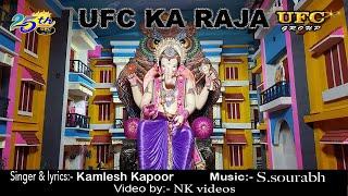 Aya UFC Ka Raja New Song 2018  Kamlesh Kapoor 