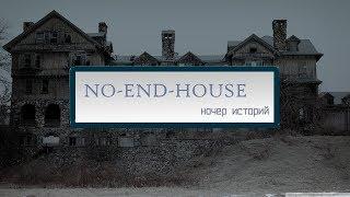 [Ночер историй] Дом Без Конца (Часть 1)