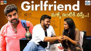 Girlfriend malli intiki vasthe ? || Racha Gang || Tamada Media