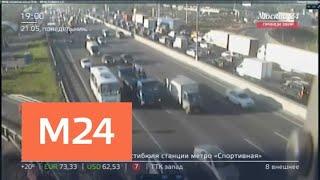 Смотреть видео ДТП с участием трех машин парализовало движение на востоке МКАД - Москва 24 онлайн
