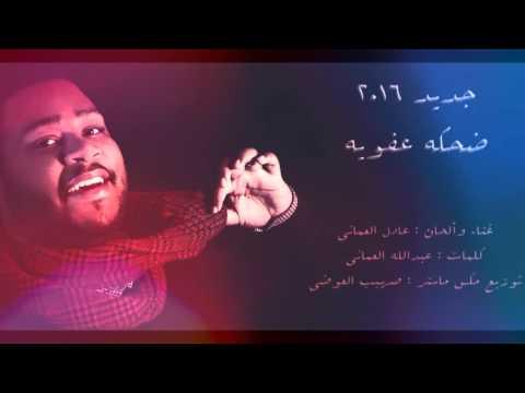 اغنية عادل العماني ضحكة عفوية 2016 كاملة MP3 + HD / Adel Alomani Thehka Ofaweya