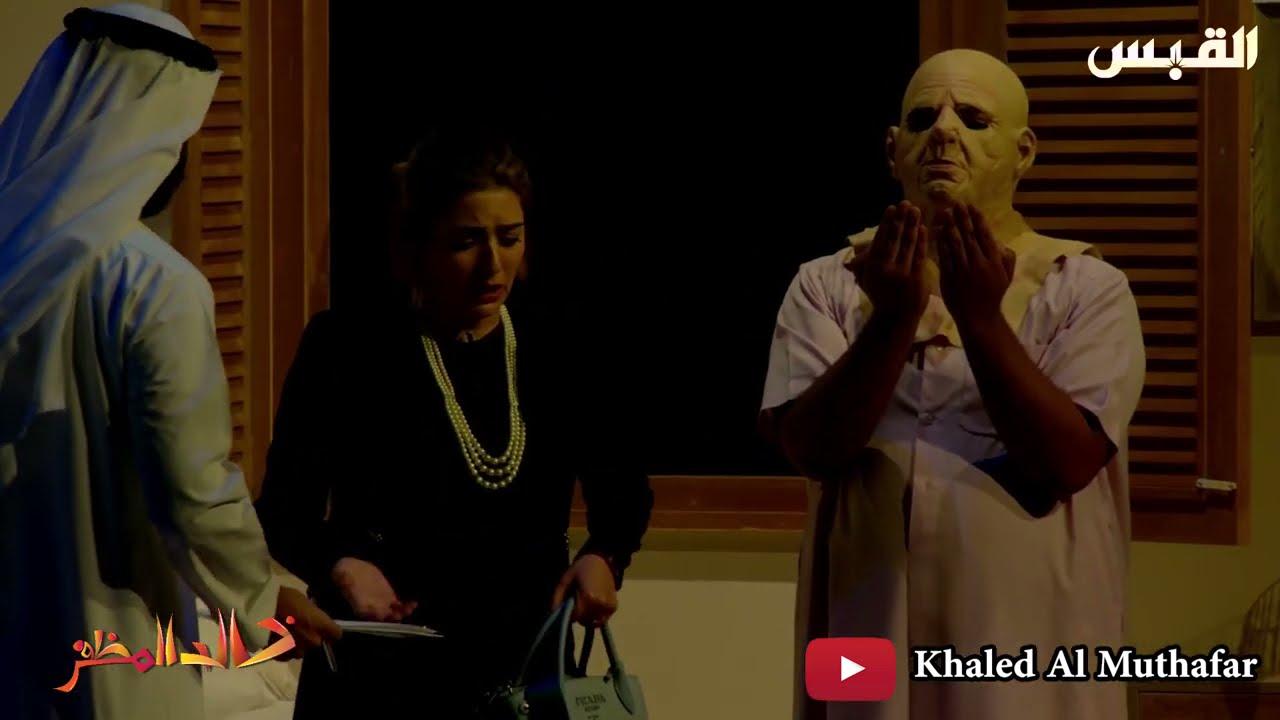 هيا عبدالسلام تنقذ خالد المظفر في مسرحية عزوبي السالمية