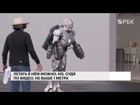 Настоящий костюм Железного Человека из «Мстителей». Костюм Железного Человека в реальной жизни.