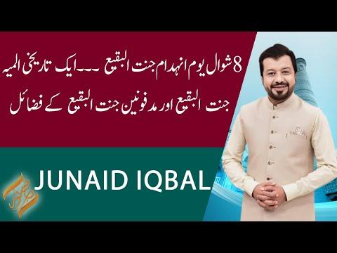 SUBH-E-NOOR | Jannat-ul-Baqi aur Madfonen  Jannat-ul-Baqi K Fazail | Junaid Iqbal | 20 May 2021 thumbnail