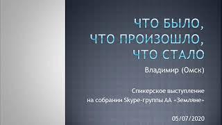 Что было что произошло что стало Владимир Омск Спикер на собрании Skype группы АА Земляне