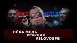 Лёха Медь реакция SEIMUR X КОРИФЕЙ #SLOVOSPB (MAIN EVENT)