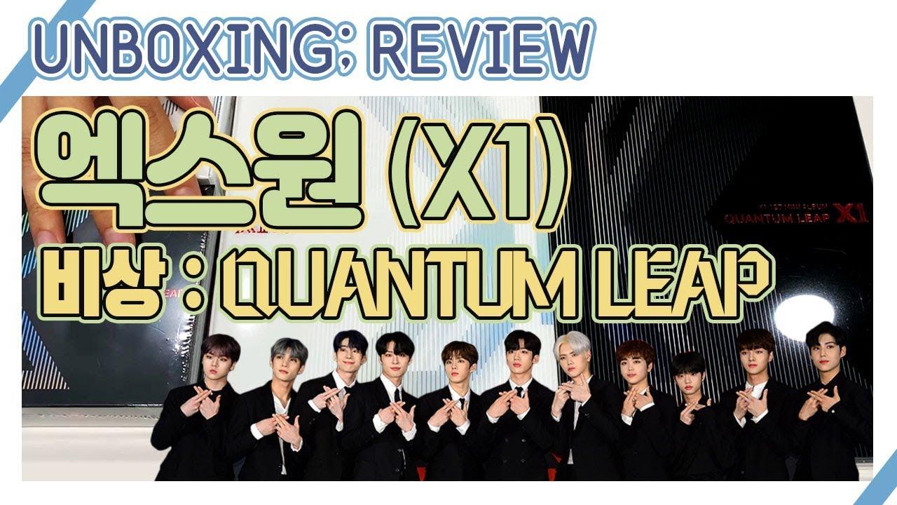 엑스원(X1) 앨범 열었다가 덕후 계탄 썰 [엑스원(X1) 비상 : QUANTUM LEAP UNBOXING REVIEW] [ENG SUB]