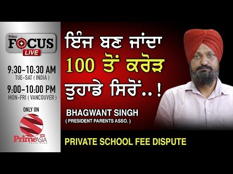 PRIME FOCUS #155_Bhagwant Singh (President Parents Asso.) - Private School Fee Dispute