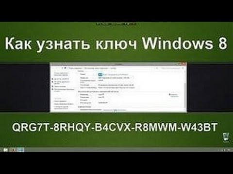 Как узнать ключ Windows 8