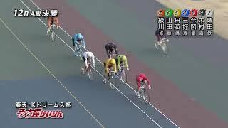 F2 楽天・Kドリームス杯 12R A級決勝 REPLAY (名古屋競輪場)