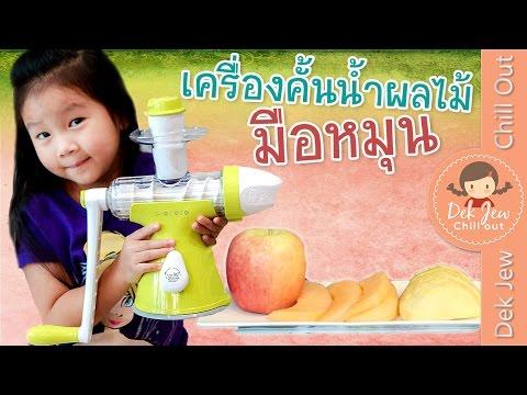เด็กจิ๋วกับเครื่องคั้นน้ำผลไม้และทำไอติมแบบมือหมุน #1 [N'Prim W312]