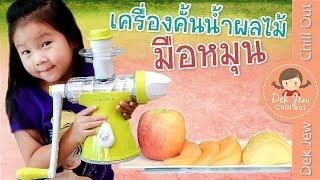 เด็กจิ๋วกับเครื่องคั้นน้ำผลไม้และทำไอติมแบบมือหมุน #1 [N