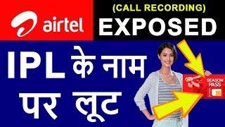 AIRTEL Free IPL OFFER Exposed | वीडिय...