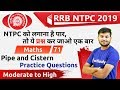 11:00 AM - RRB NTPC 2019 | Maths by Sahil Sir | Pipe and Cistern (Part-3)