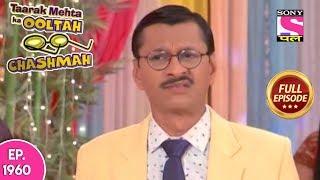 Taarak Mehta Ka Ooltah Chashmah - Full Episode 1960 - 17th April, 2019