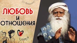 Любовь и отношения | Какова природа любви мужчины и женщины? Садхгуру на Русском