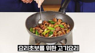 고기요리 무조건 성공하는 방법 (닭도리탕/닭봉조림/찹스…