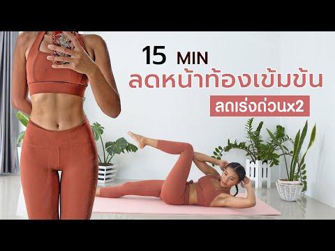 15 นาที โปรแกรมลดหน้าท้องแบบเข้มข้น ลดเร่งด่วน x2 l Fit Kab Dao