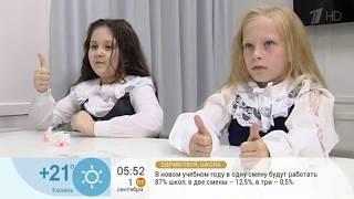 Полина Симонова /Доброе утро на Первом канале 1.09.2017
