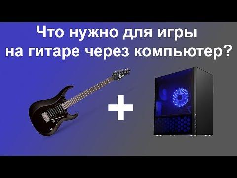 Что нужно для игры на гитаре через компьютер ?