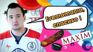 Хоккейные аттракционы на турнире журнала MAXIM. Аренда зимних игровых активностей