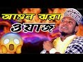 Video Waz আগুন ঝরা ওয়াজ ২০১৮ Bangla Waz 2018 Amir Hamza   New Waz   Bangla WAJ