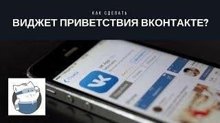 Как сделать приветствие в группе Вконтакте