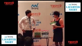 TBSラジオ 「マイナビ・ラフターナイト」(毎週土曜・深夜0:00~0:30...