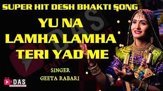 Geeta Rabari ll Best Desh Bhakti Song ll Yu Na Lamha Lamha Teri yad me ll New Song 2020
