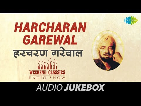 Weekend Classic Radio Show | Harcharan Garewal Special | HD Songs | Rj Khushboo