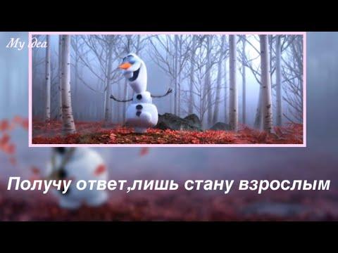 Холодное сердце 2/песня Олафа/когда я стану взрослым...(караоке,текст,видео)