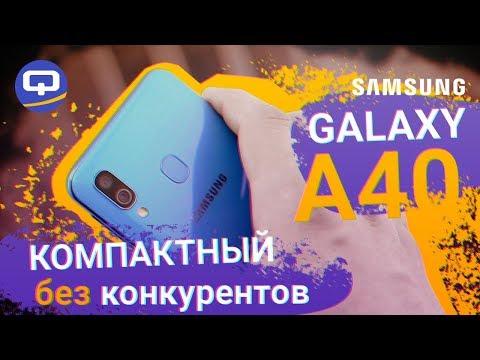 Вымирающий вид. Обзор Samsung Galaxy A40 /QUKE.RU/
