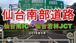 ★仙台南部道路★【仙台南IC~仙台若林JCT】 2018年9月