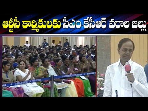 CM KCR Meet