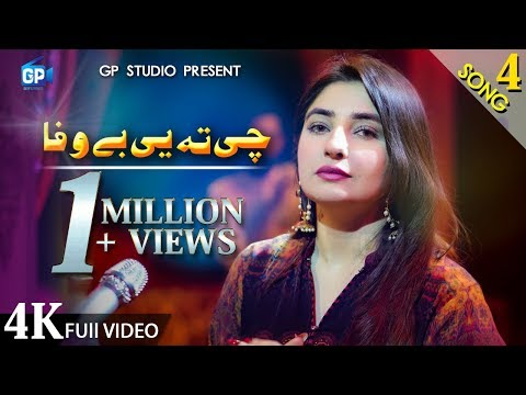 Pashto new song 2020 | Bewafa | Gul Panra Official Video | 4k latest Music | Pashto Ghazal 2020 Best