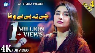 Pashto new song 2020 | Bewafa | Gul Panra  - 4k latest Music | Pashto Ghazal 2020 Best