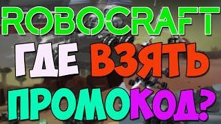 Robocraft где взять промокод Ответы Администратора игры Николая Харитонова