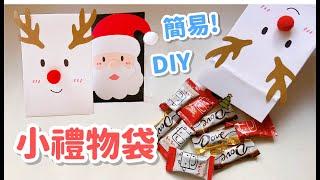 聖誕禮物~簡易小紙袋 禮物袋 DIY 小教學